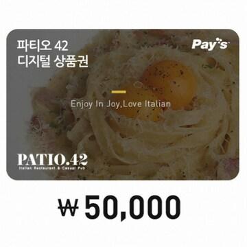 파티오42 디지털 상품권(5만원)