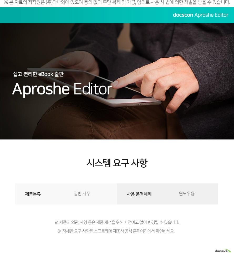 docscon  Aproshe Editor(1년 라이선스)
