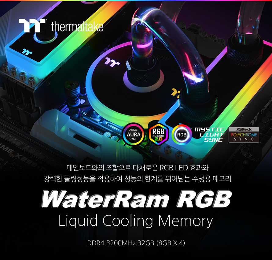 써멀테이크  DDR4 32G PC4-25600 CL16 WaterRam RGB (8Gx4)