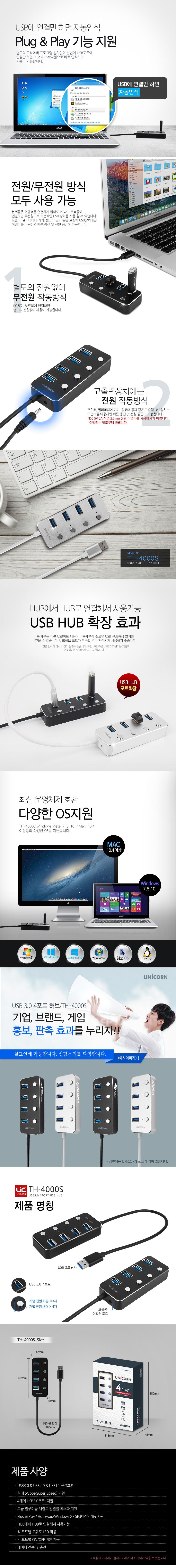 서진네트웍스 UNICORN 4포트 USB 3.0 허브 (TH-4000S)