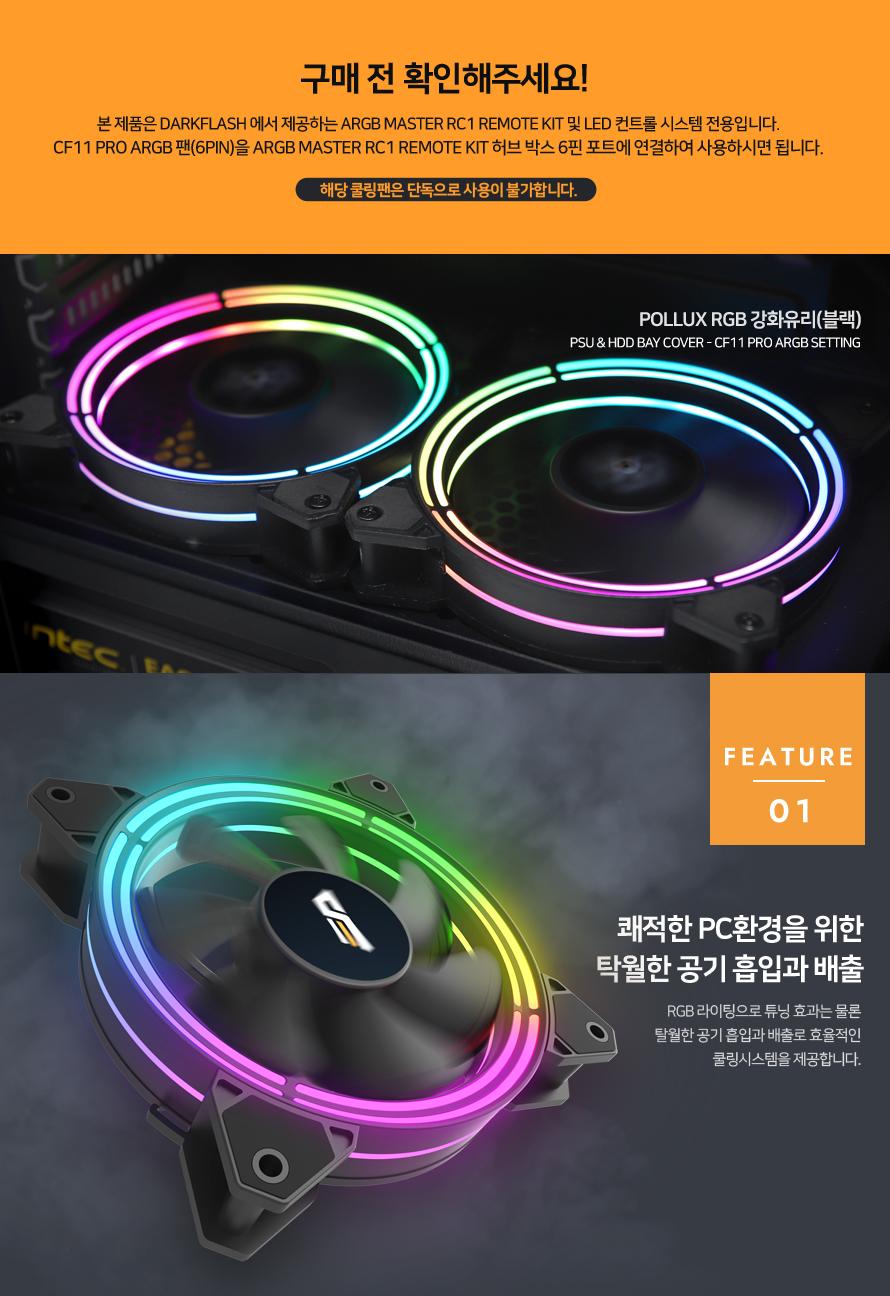 darkFlash CF11 PRO ARGB (1PACK)