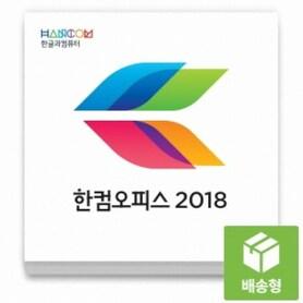 한글과컴퓨터 한컴 오피스 2018 (MLP 가정용)