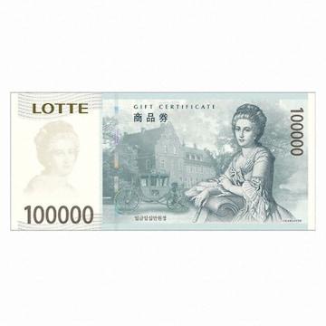 롯데백화점 상품권(10만원)