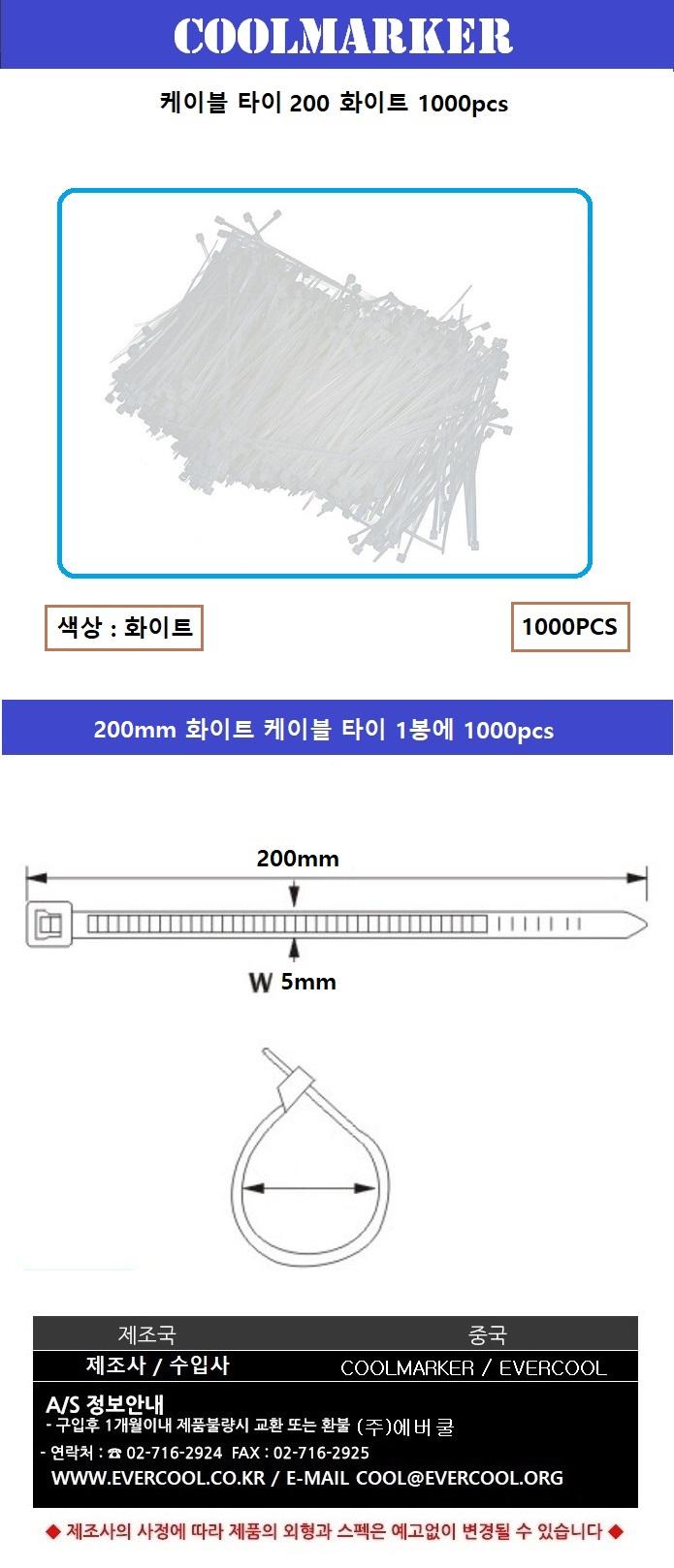 EVERCOOL 케이블 타이 200mm (화이트, 1000개)