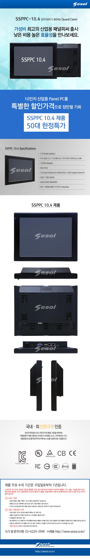 세솔 SSPPC-104 10 산업용 패널피씨 (4GB, SSD 64GB)