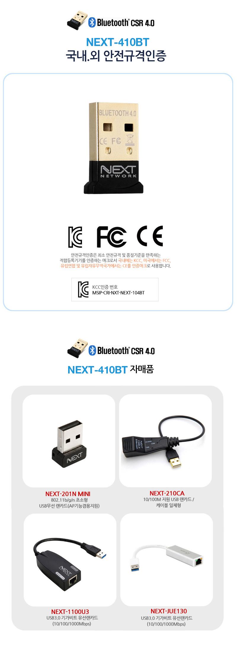 이지넷유비쿼터스 넥스트 NEXT-410BT