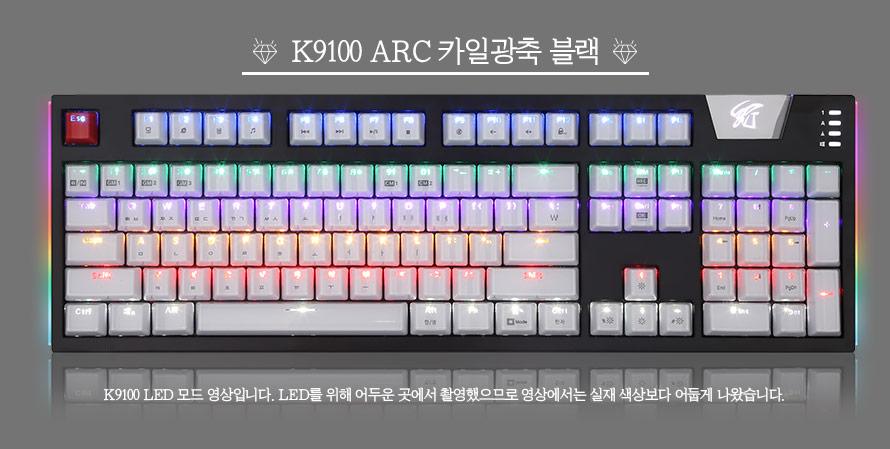 ABKO HACKER K9100 ARC 프리미엄 카일 광축 크리스탈 키캡 완전방수 LED(레드, 클릭)