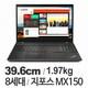 레노버 씽크패드 T580 20L9A003KR (SSD 512GB)_이미지