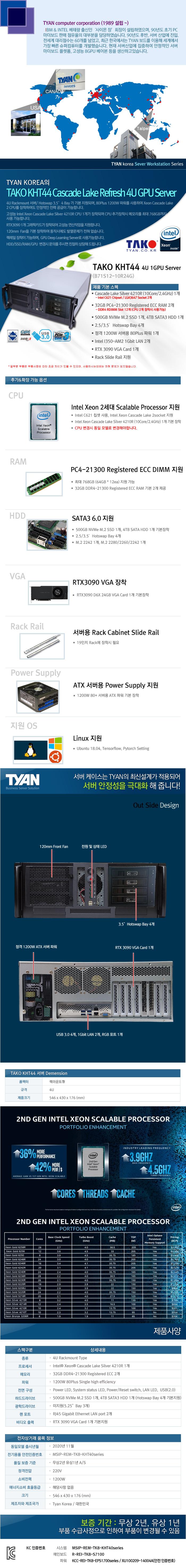 TYAN TAKO-KHT44-(B71S12-10R24G) 1GPU (32GB, M2 500GB + 4TB)