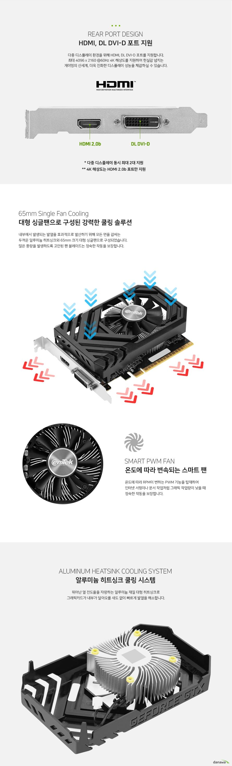 이엠텍  지포스 GTX 1650 STORM X NANO OC D5 4GB