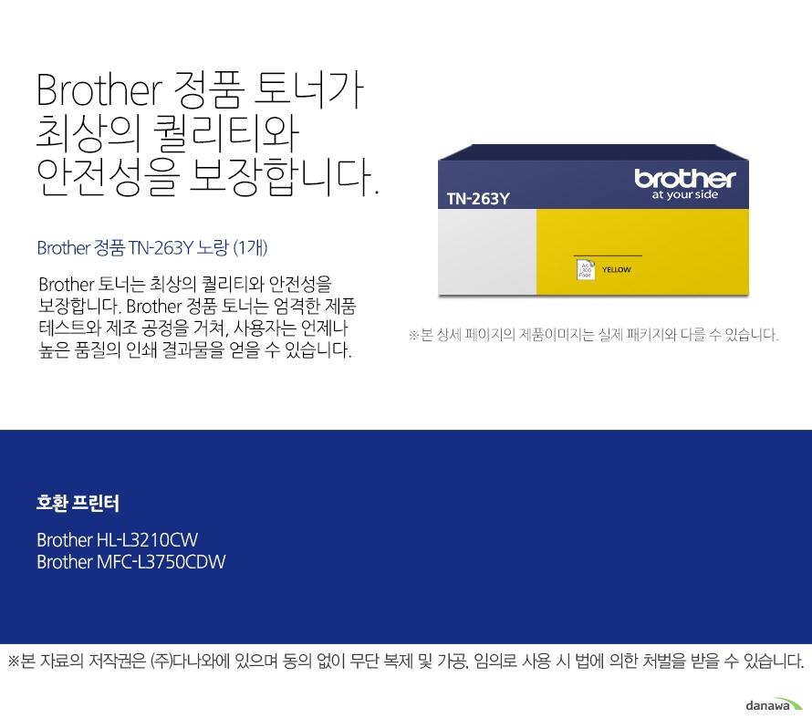 브라더 정품 토너가 최상의 퀄리티와 안전성을 보장합니다. Brother 정품 TN-263Y 노랑 (1개) 브라더 토너는 최상의 퀄리티와 안전성을 보장합니다. 브라더 정품 토너는 엄격한 제품 테스트와 제조 공정을 거쳐, 사용자는 언제나 높은 품질의 인쇄 결과물을 얻을 수 있습니다. 호환 프린터 브라더 HL-L3210CW   브라더 MFC-L3750CDW  브라더 베네핏츠 브라더는 타브랜드 토너와는 차별화된 최상의 인쇄 퍼포먼스와 품질을 제공하는 토너를 공급할 뿐만 아니라, 브라더만의 재활용 프로세스을 통해 환경까지 생각합니다.