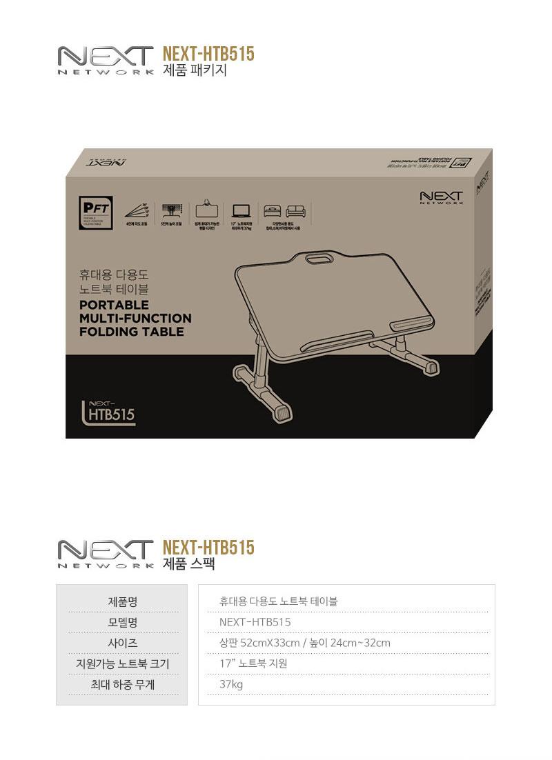 이지넷유비쿼터스  NEXT-HTB515