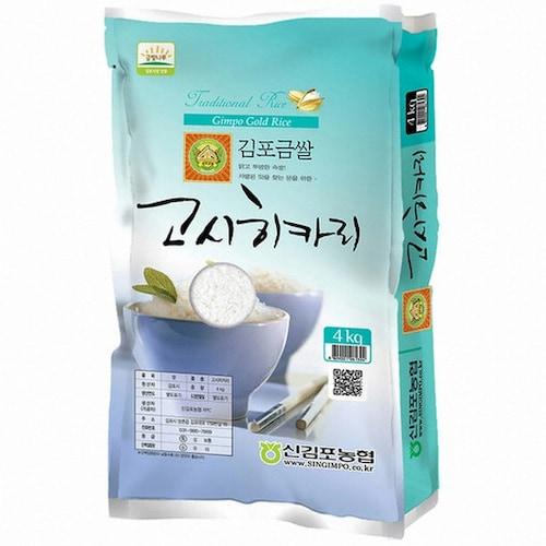 김포시 김포금쌀 고시히카리 4kg (2개)_이미지