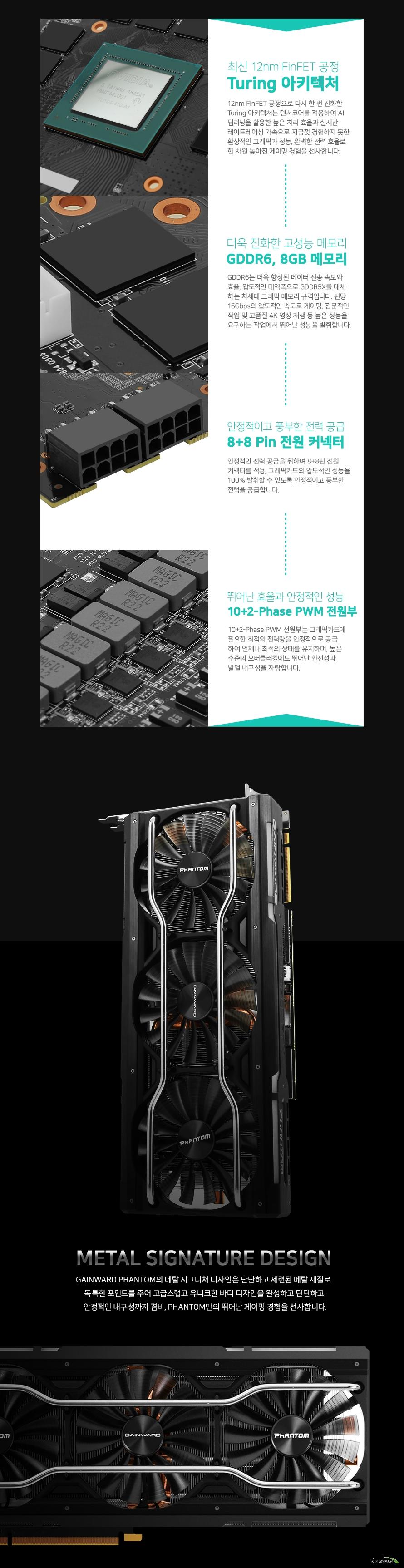 GAINWARD  지포스 RTX 2070 SUPER Phantom GS D6 8GB