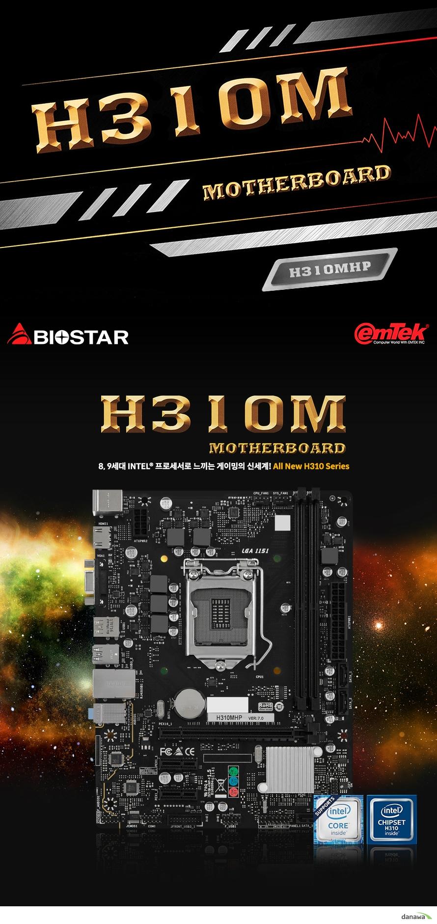 BIOSTAR  H310MHP 이엠텍