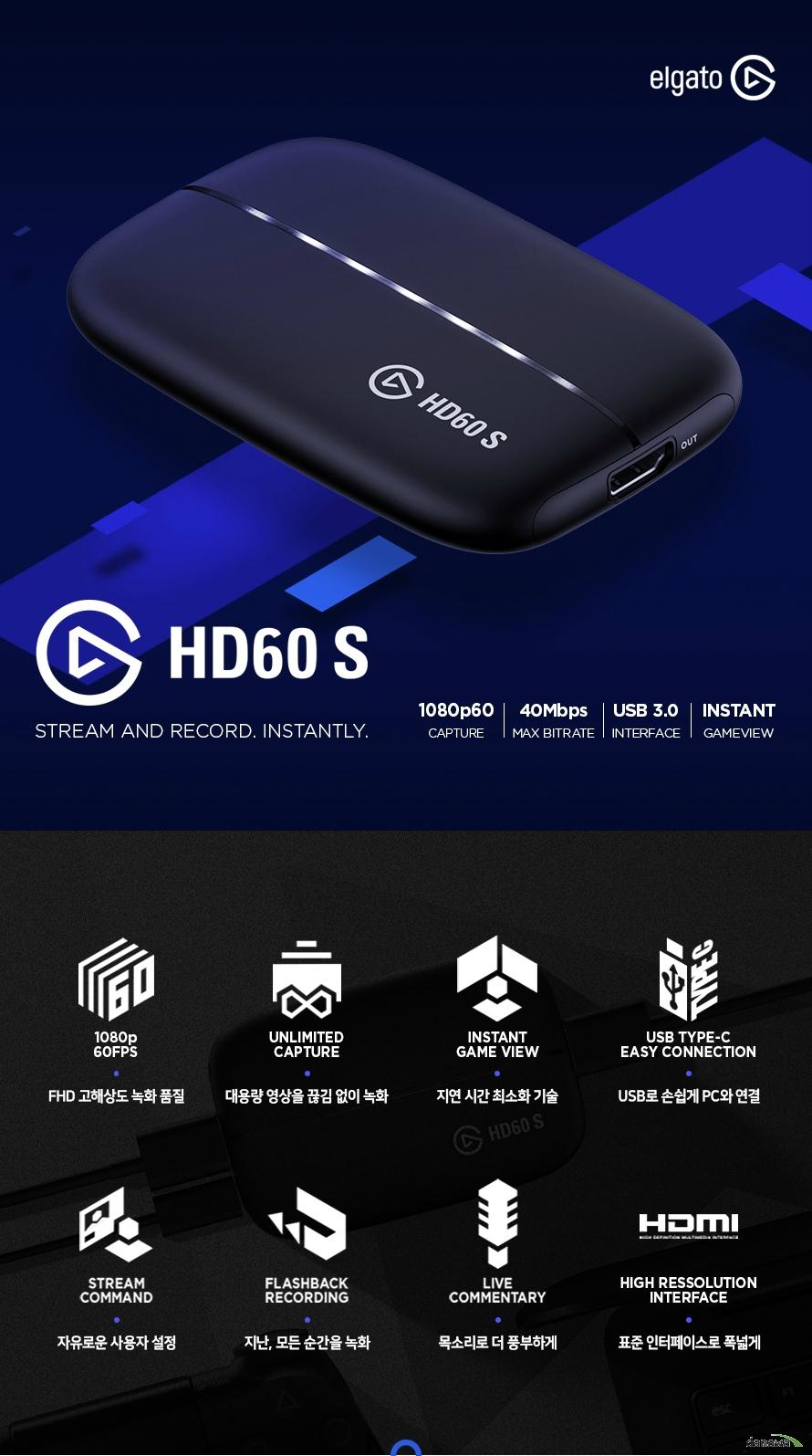 Elgato  HD60 S(정품)