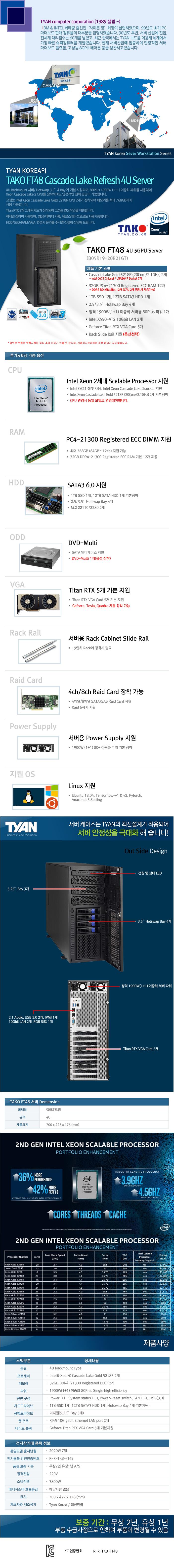TYAN TAKO-FT48-(B05R19-20R21GT) 5GPU (384GB, SSD 1TB + 12TB)