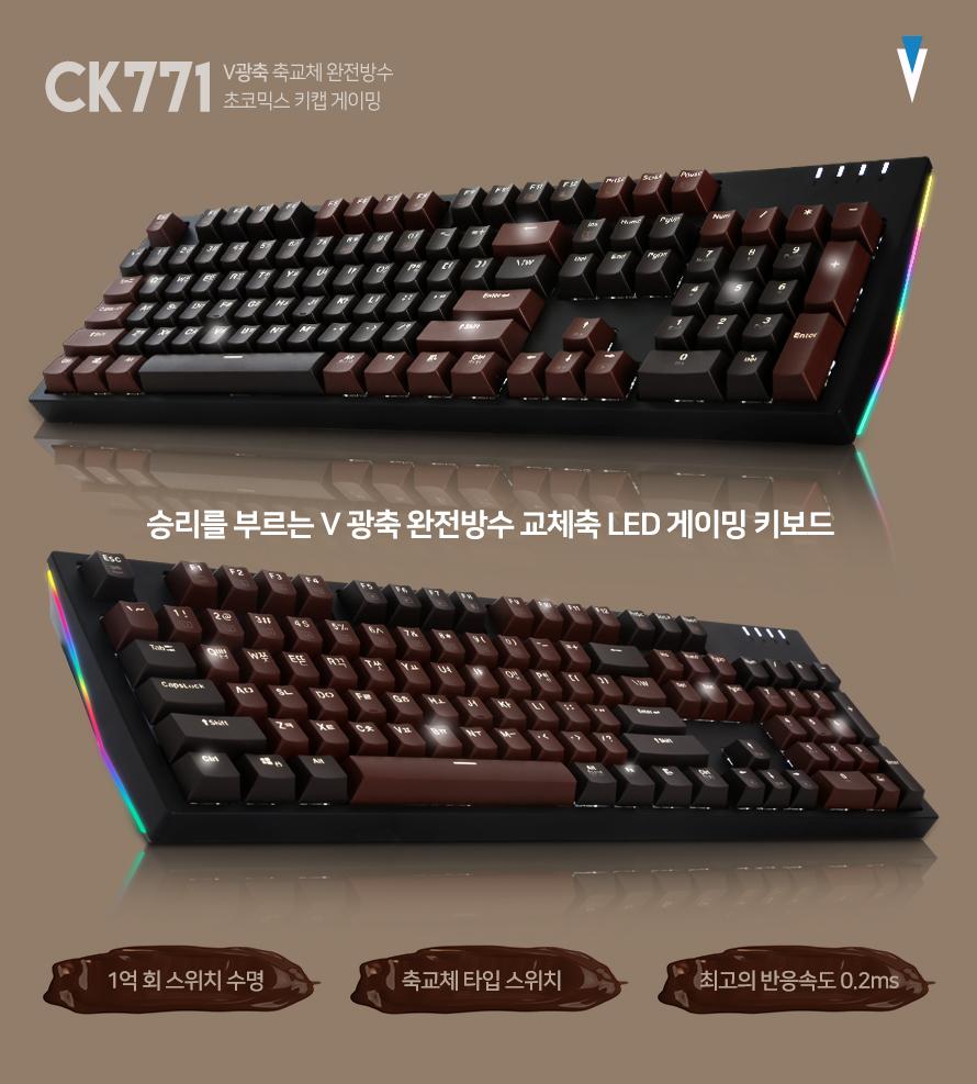 COX  CK771 V광축 투톤 초코믹스 완전방수 교체축 사이드 RGB 게이밍(S1, 클릭)