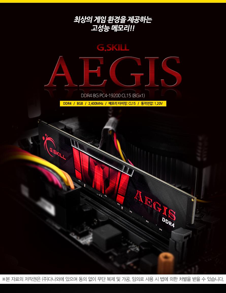 최상의 게임 환경을 제공하는 고성능 메모리!! G.SKILL AEGIS DDR4 8G PC4-17000 CL15 (8Gx1) DDR4   /   8GB   /   2400MHz   /   메모리 타이밍: CL15   /   동작전압: 1.20V