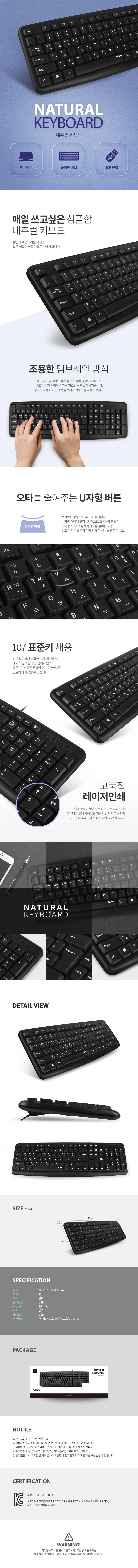 코시 HP-KB5003 내추럴 키보드