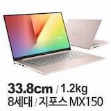 ASUS 비보북 S13 S330FN-EY033  (SSD 256GB)