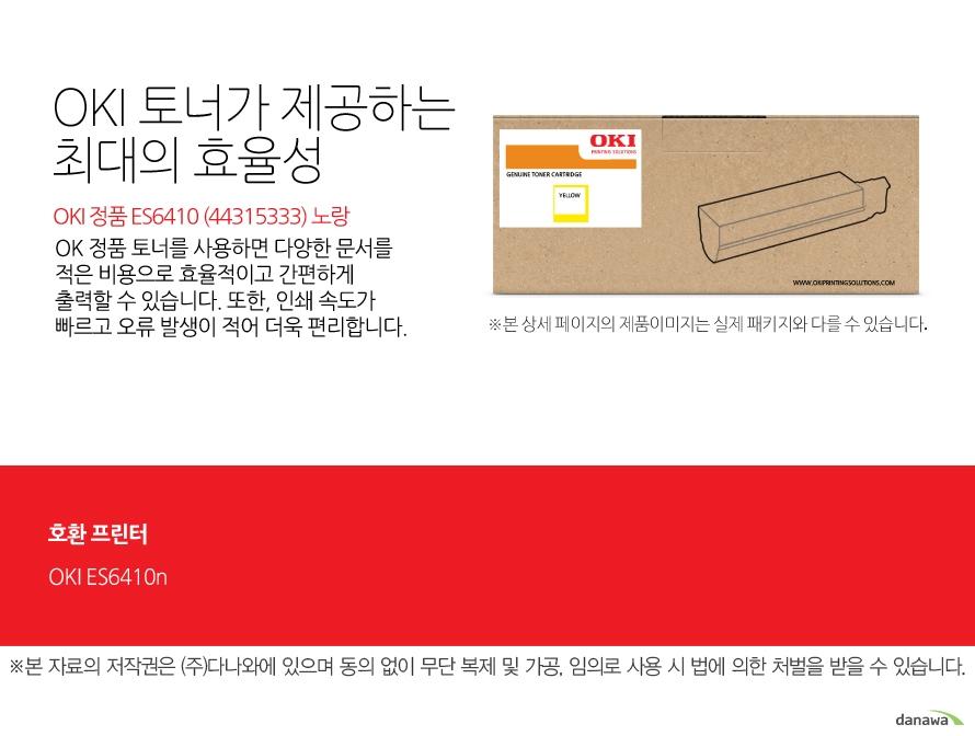 OKI 정품 ES6410 (44315333) 노랑OKI 정품 토너가 제공하는 최소 비용과 최대 효율성OK 정품 토너를 사용하면 다양한 문서를 적은 비용으로 효율적이고 간편하게 출력할 수 있습니다. 또한, 인쇄 속도가 빠르고 오류 발생이 적어 더욱 편리합니다. 호환 프린터OKI ES6410n