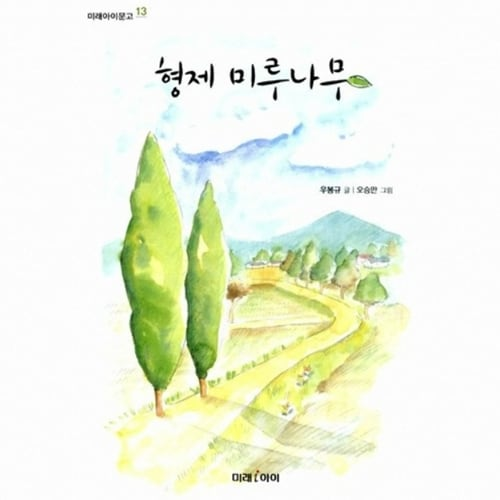 미래M&B  미래아이문고 (11~20권) (13편, 형제 미루나무)_이미지