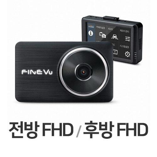 파인디지털 파인뷰 LX2000 2채널(32GB)