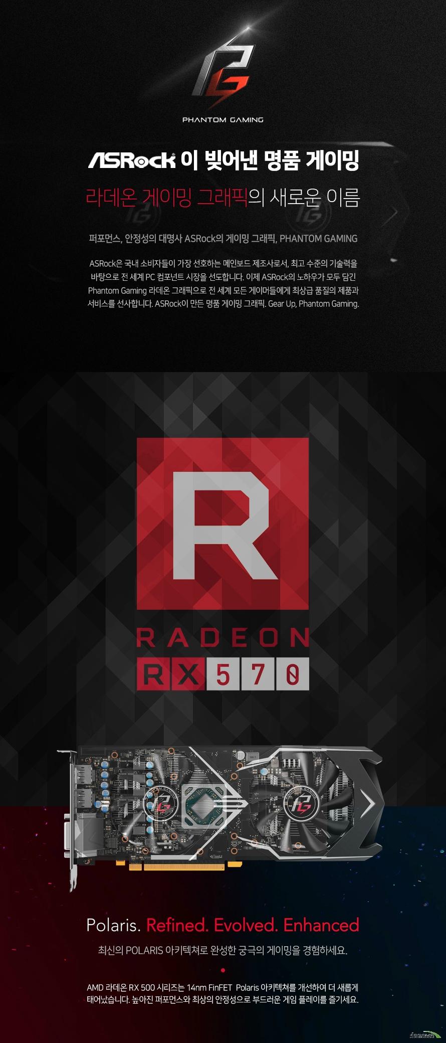 ASRock Phantom Gaming X 라데온 RX 570 OC D5 8GB 에즈윈