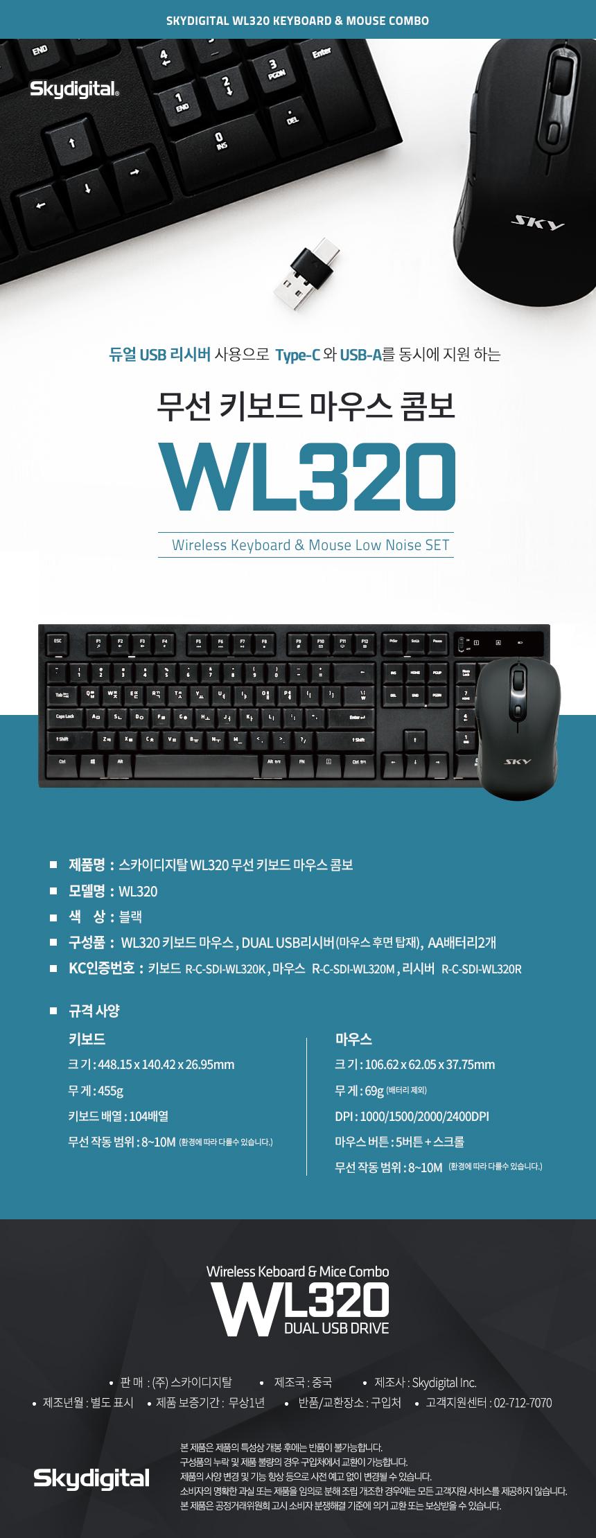 스카이디지탈 WL320 무선 키보드 마우스 콤보