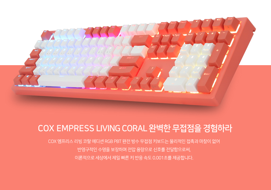COX  엠프리스 리빙코랄 에디션 RGB PBT 완전방수 무접점(50g)