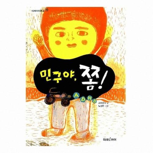 미래M&B  미래아이문고 (11~20권) (16편, 민구야, 쫌!)_이미지