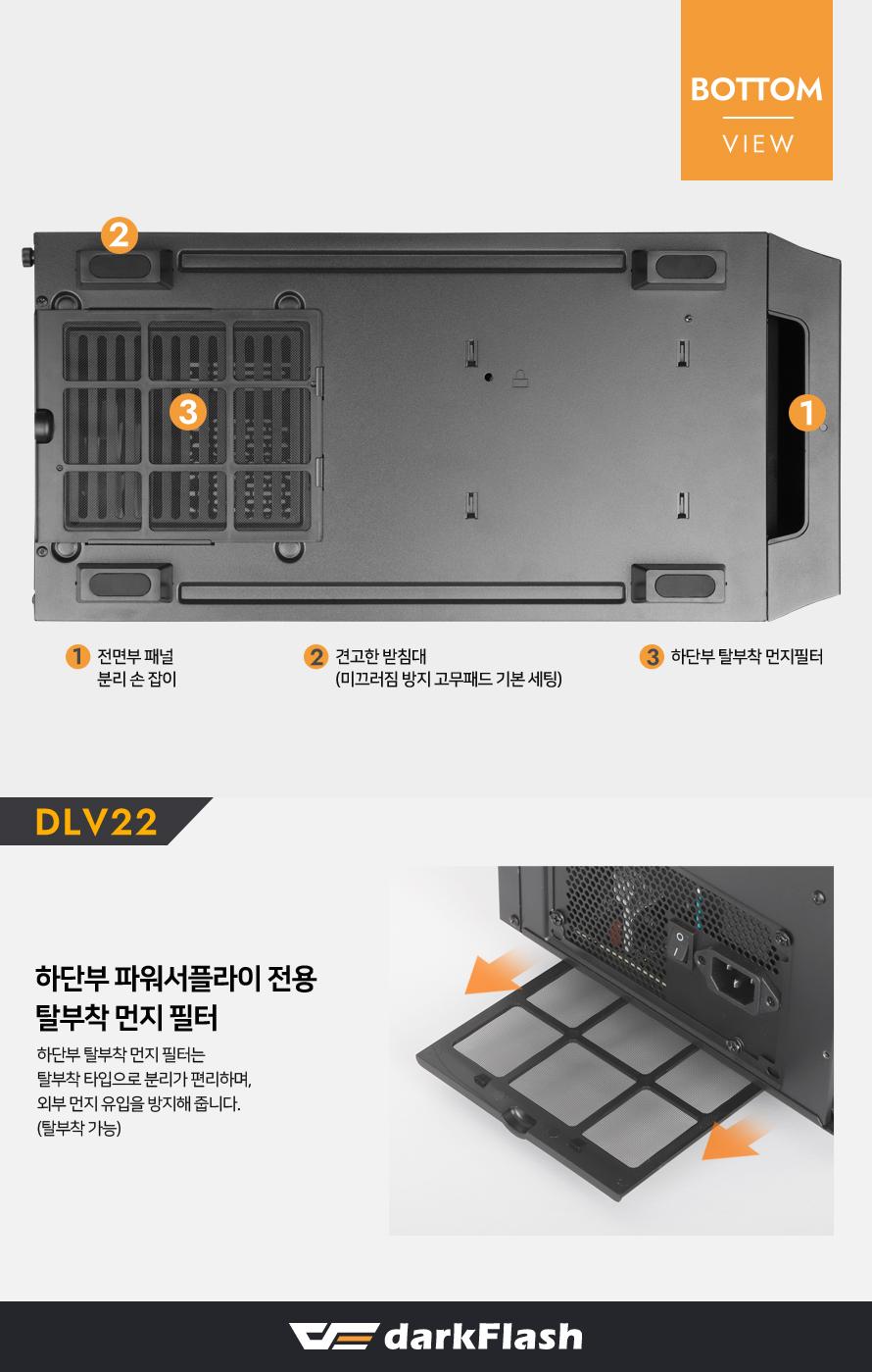 darkFlash DLV22 RGB 강화유리 (블랙)