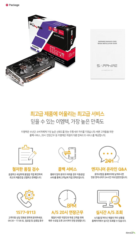 SAPPHIRE 라데온 RX 5500 XT PULSE OC D6 4GB Dual-X
