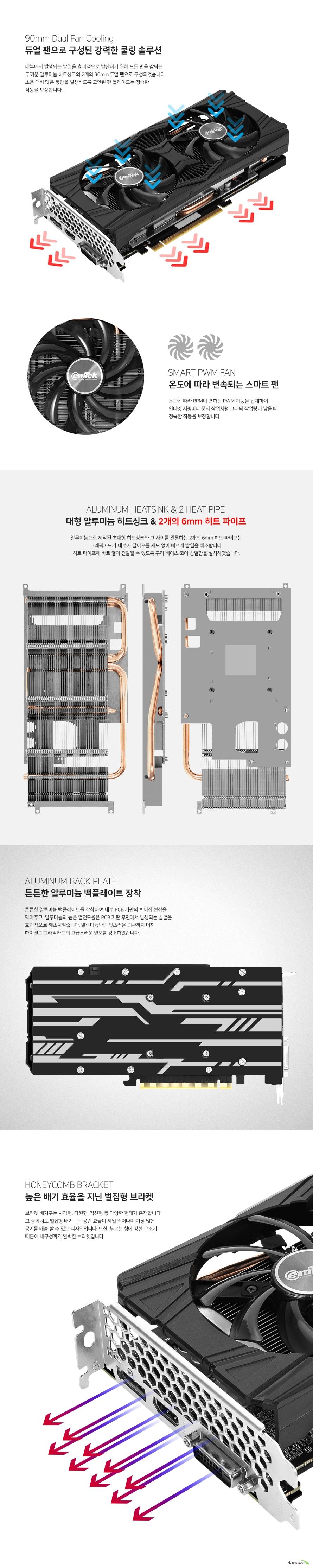 이엠텍  지포스 GTX 1660 SUPER STORM X Dual OC D6 6GB