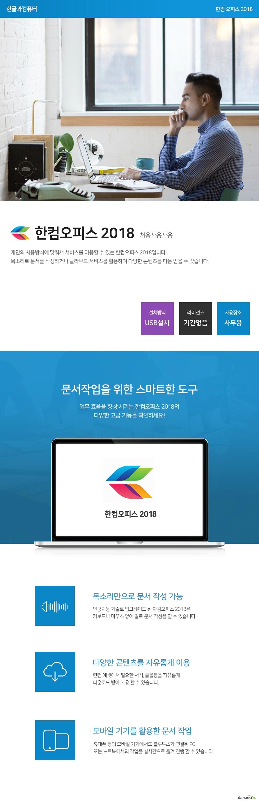 한글과컴퓨터  한컴 오피스 2018 기업용(처음사용자용)