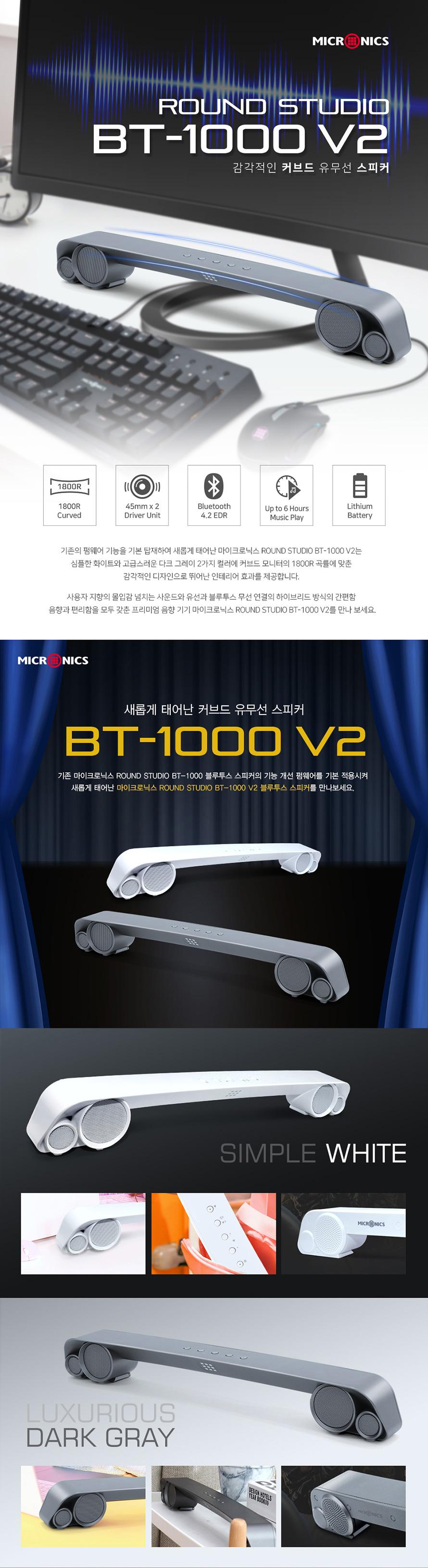 마이크로닉스 ROUND STUDIO BT-1000 V2 (다크그레이)