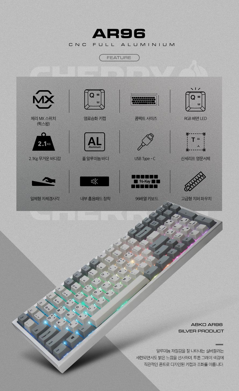 ABKO AR96 축교환 CNC 풀 알루미늄 키보드 (실버, 적축)