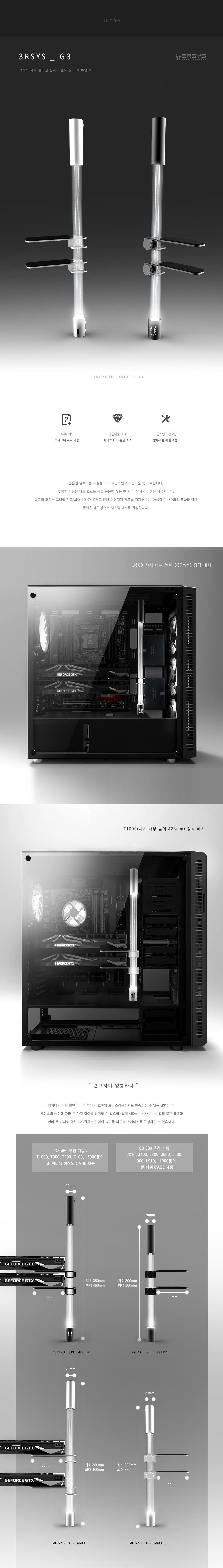 3RSYS  ICEAGE G3 460 그래픽카드 지지대(BLACK)