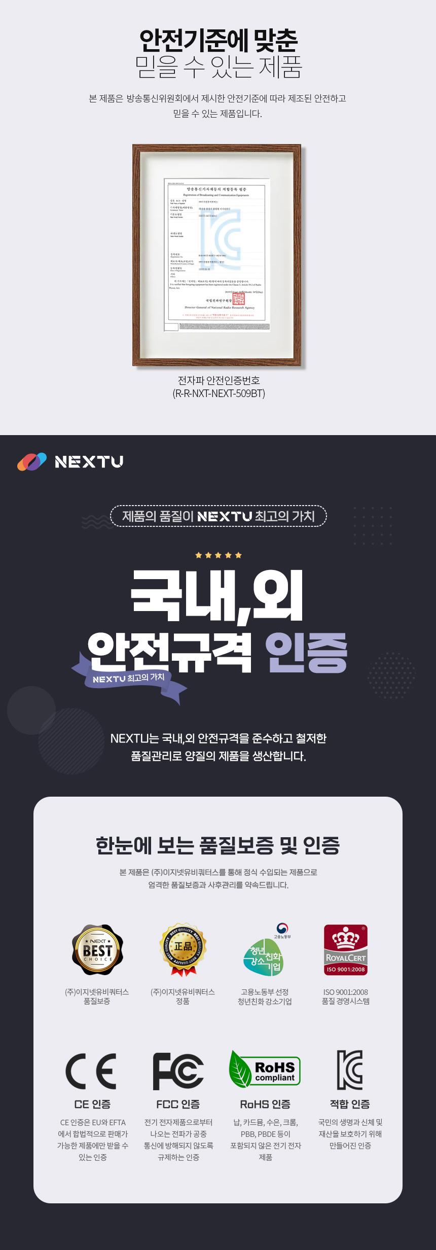 이지넷유비쿼터스 넥스트 NEXT-509BT
