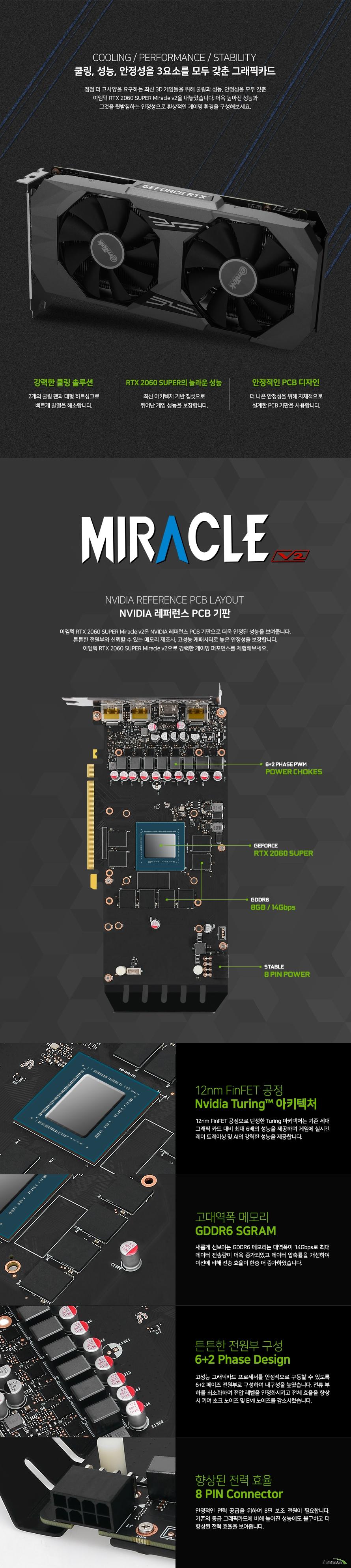 이엠텍 지포스 RTX 2060 SUPER MIRACLE V2 D6 8GB