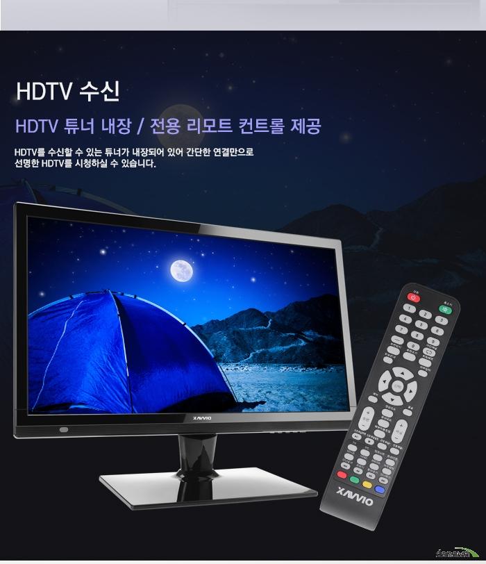 HDTV수신