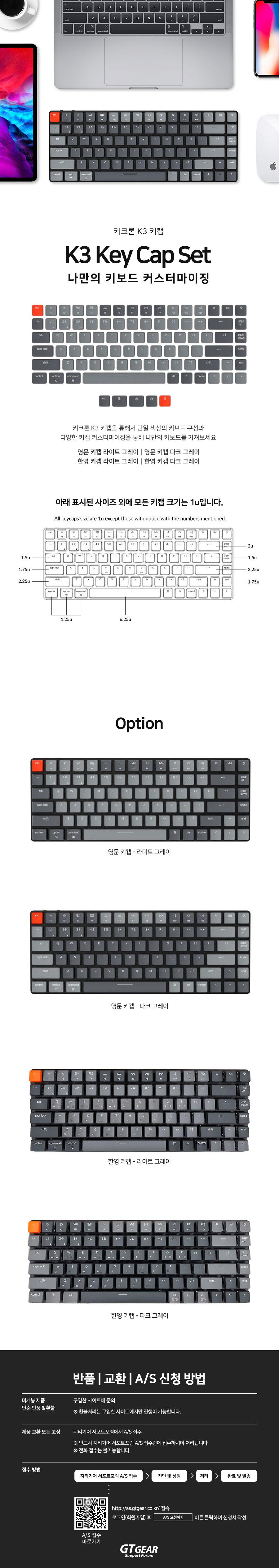 Keychron K3 V2용 키캡 한글 (라이트그레이)