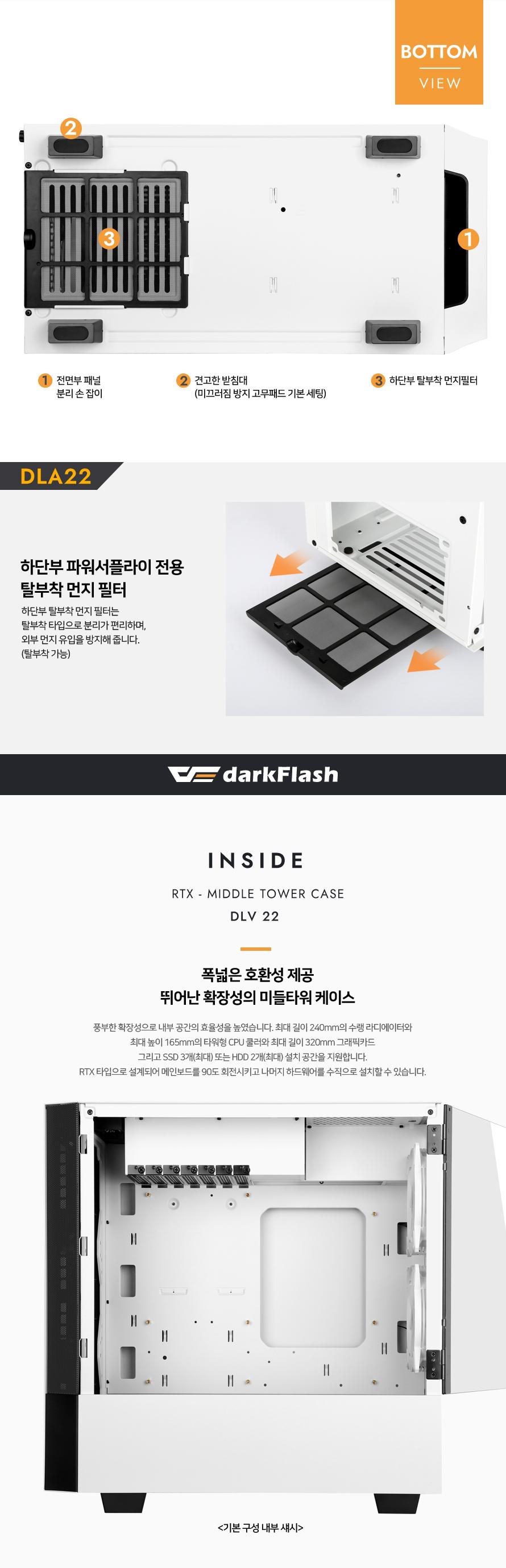 darkFlash DLV22 RGB 강화유리 (화이트)