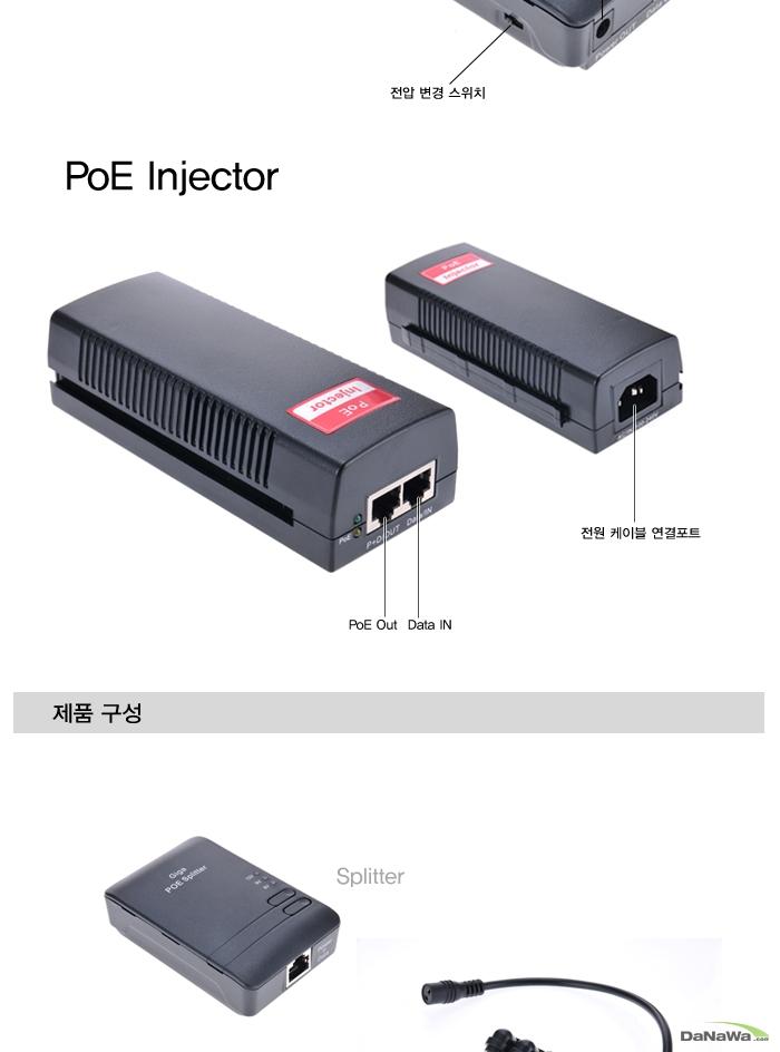 유비큐넷 POE5912 스플리터