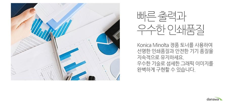 코니카미놀타 정품 TN-323 검정