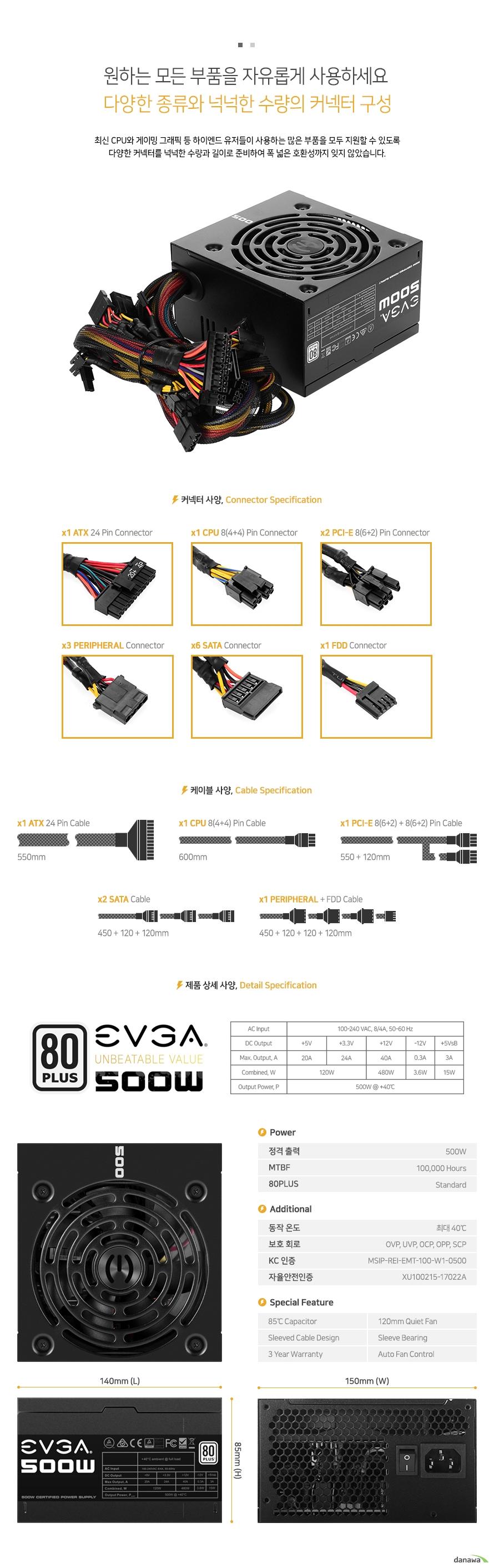 다양한 커넥터와 넉넉한 케이블 길이