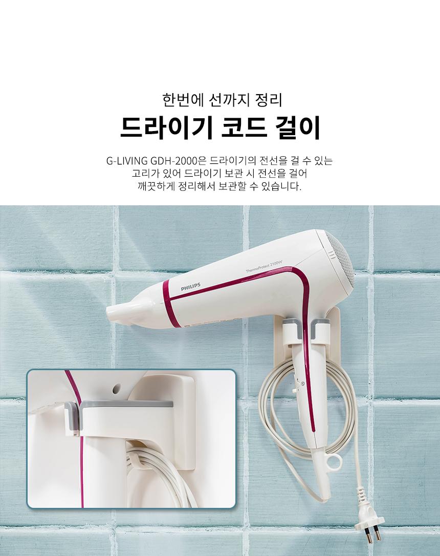 굿리빙 드라이기 거치대 GDH-2000