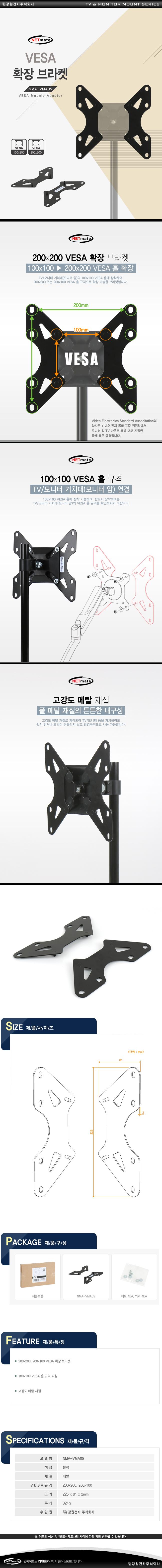 강원전자 NETmate NMA-VMA05 VESA 확장 브라켓