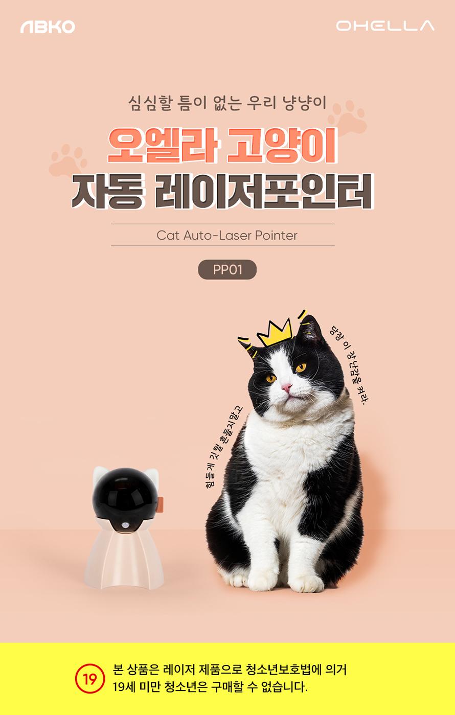 앱코 오엘라 고양이 자동 레이저 포인트 PP01